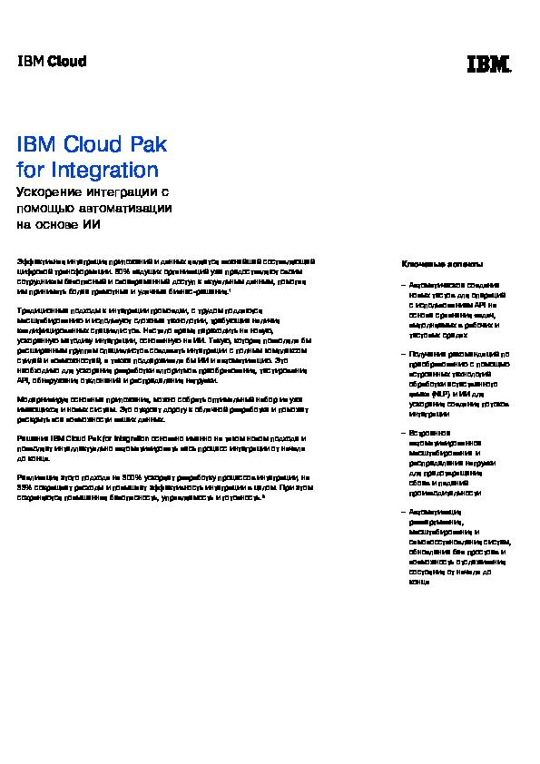 Thumb original ibm cloud pak for integration 48037148ruru