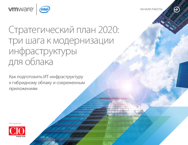 Thumb original 2020 roadmap   3 steps to modernize infrastructure for the cloud   ru