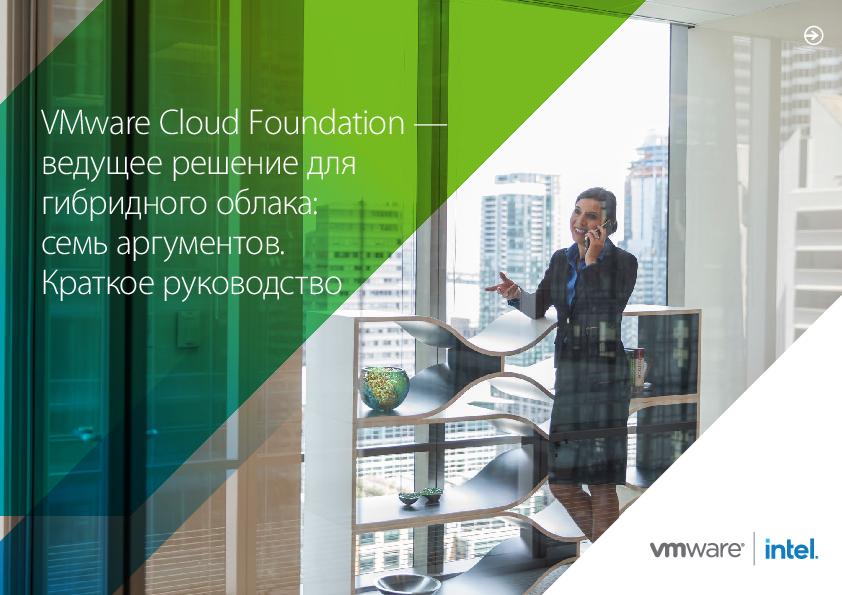 Thumb original 7 reasons vmware cloud foundation is the premier hc solution   ru