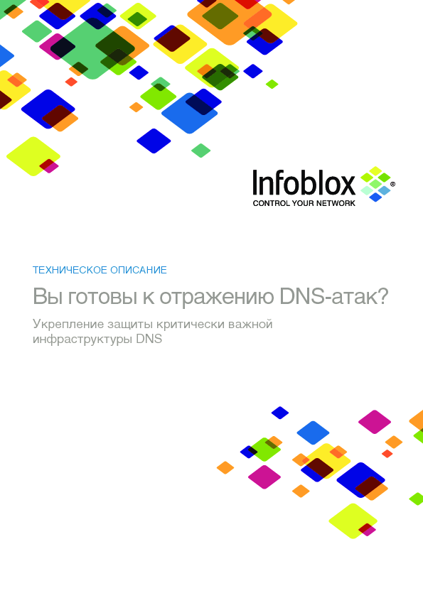 Thumb original infoblox whitepaper prepare withstand dns attacks a4 ru