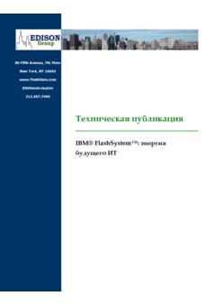 Thumb 0 esg ibm flashsystem powering the future of  it tsl03186ruru