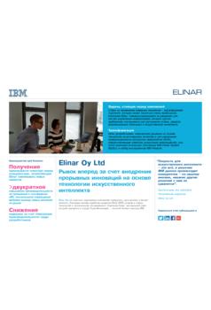 Elinar Oy Ltd: Рывок вперед за счет внедрения прорывных инноваций на основе технологии искусственного интеллекта
