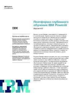 Платформа глубинного обучения IBM PowerAI Версия 4.0