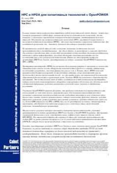 HPC и HPDA для когнитивных технологий с OpenPOWER