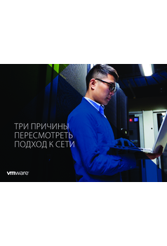Thumb ts 0435   3 reasons why now is the time to rethink your network   ru