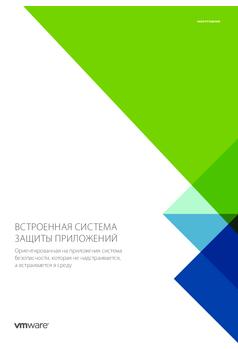 Thumb ts 0502   securing applications by default   ru