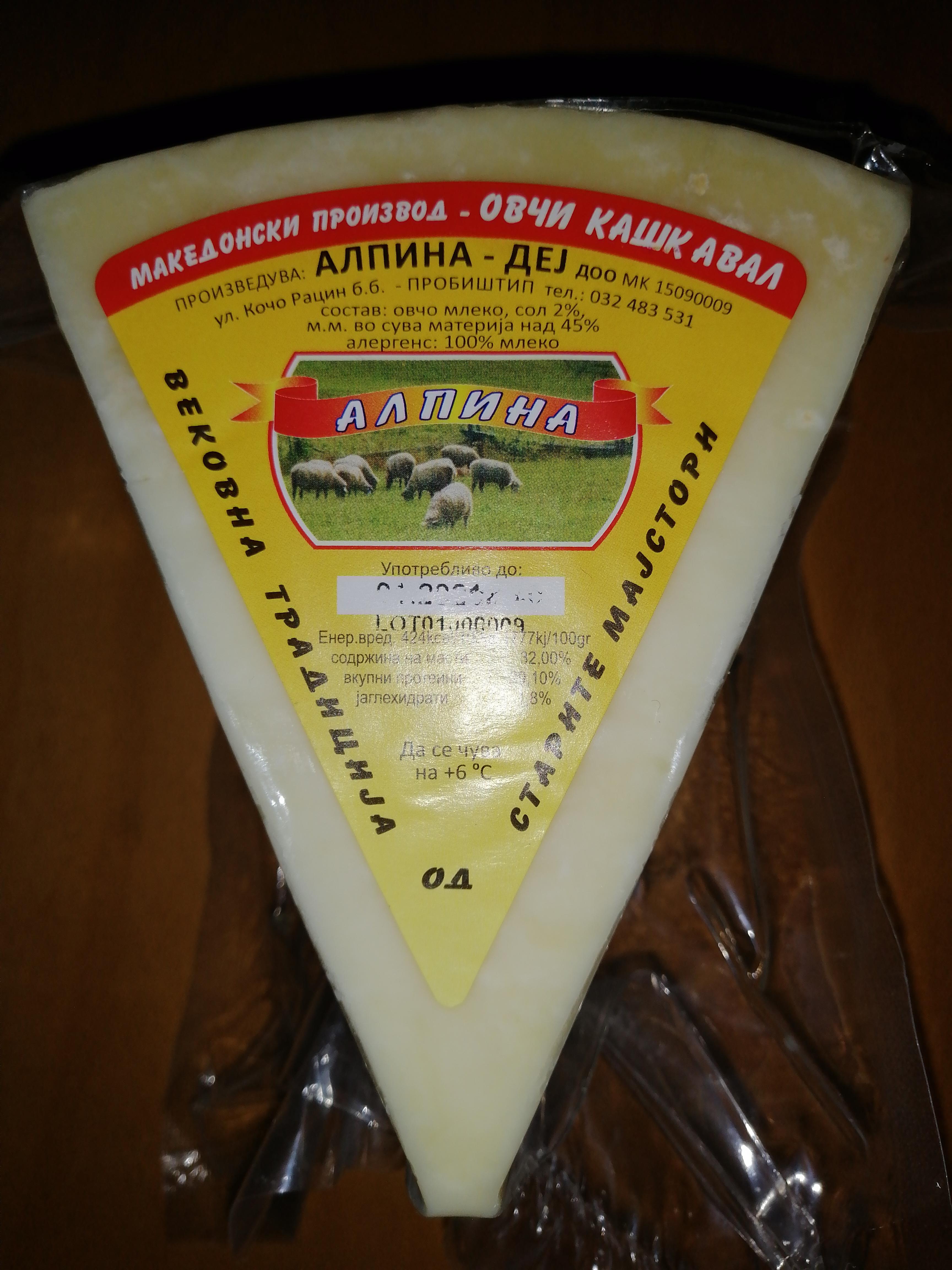 Sheep Milk Kashkaval