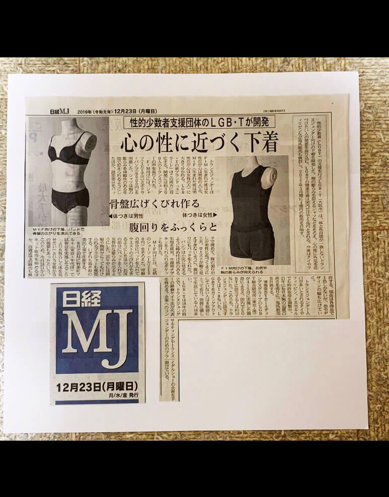 日経MJ 2019/12/23 心の性に近づく下着