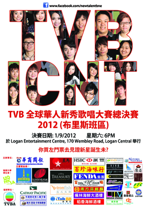 TVB8 International Chinese New Talent Singing Championship (Brisbane Region)