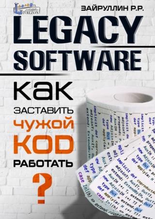 книга Legacy software: как заставить унаследованный код работать