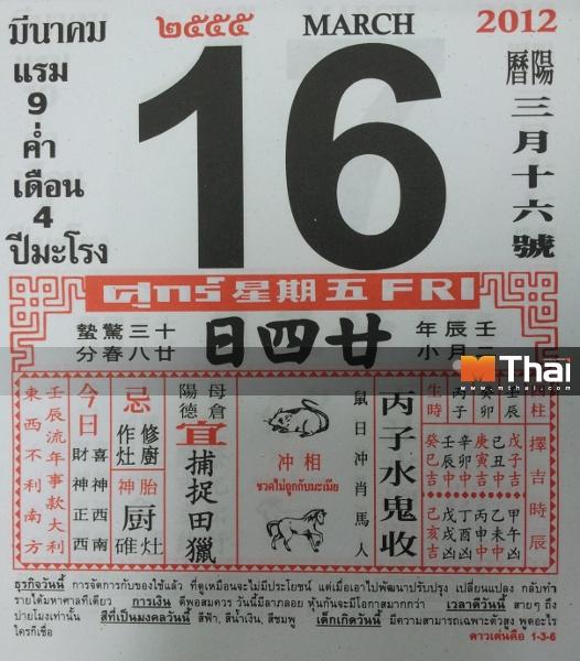 ปฏิทิน เลขมงคล งวด 16 มึค 2555