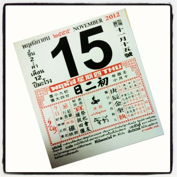 ปฎิทินจีนเลขมงคล วันที่ 15-11-2012