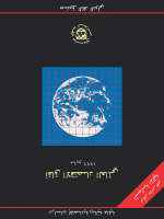 Cover for Tax Law Design and Drafting v. 1 by International Monetary Fund