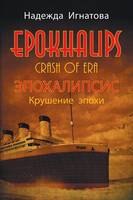 Cover for EPOKHALIPS. by