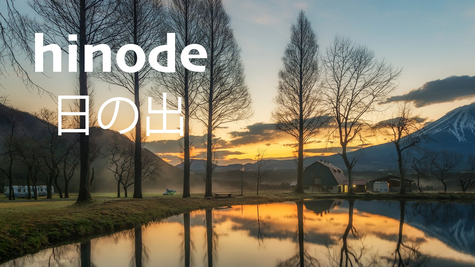 beautiful japanese word hinode meaning sunrise