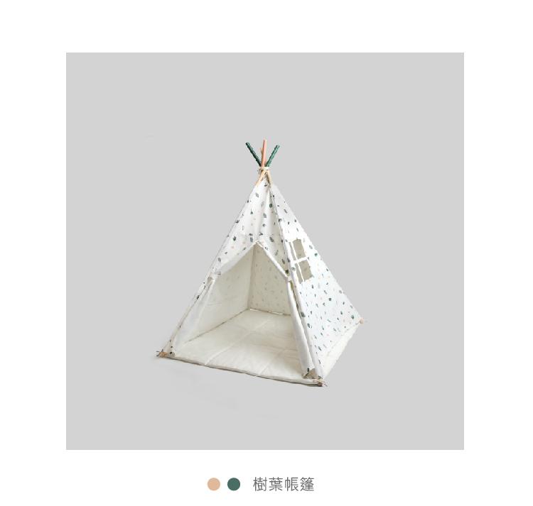 樹葉遊戲帳篷