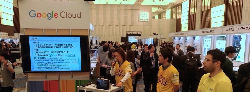 Cloud Days Tokyo venue