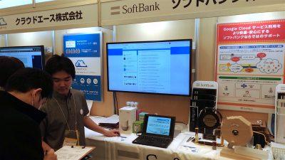 Softbank booth
