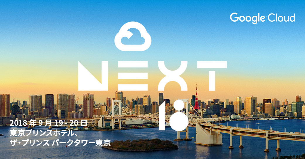 Google Next Tokyo