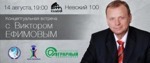 Efimov_Kolizey