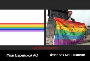Jew-LGBT
