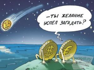 Rost-Dollara