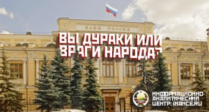 Treason-Central-Bank