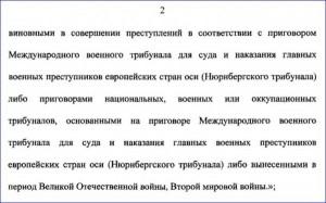 Закон о символике 2