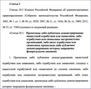 Закон о символике 3