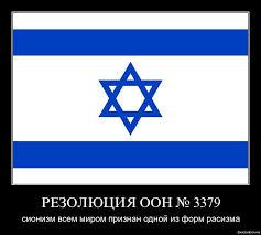 UN-resolution-3379