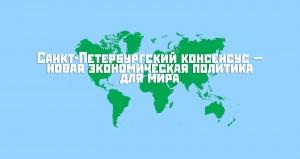 St.Petersburg-consensus