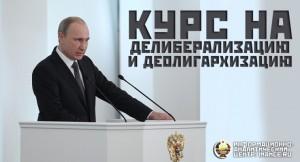What-Putin-said