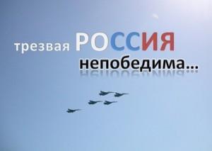 Sober-Russia