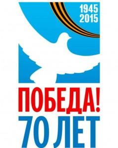 Логотип Победа 70