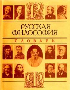 russkaya-filosofiya