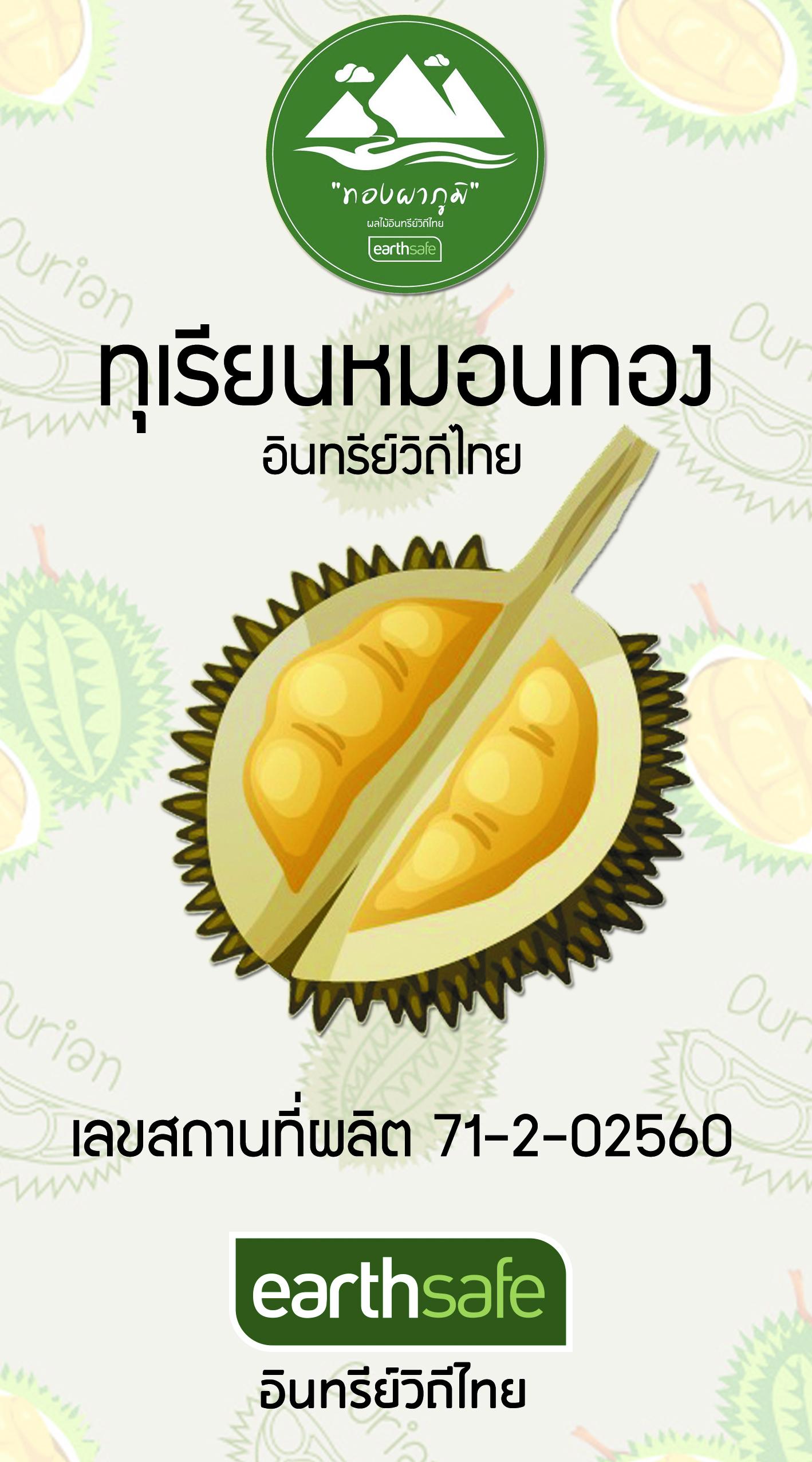 ทุเรียนทองผาภูมิอินทรีย์วิถีไทย