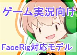 【FaceRig対応】実況くん