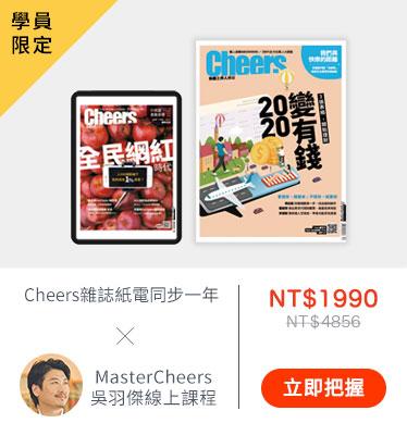 MasterCheers吳羽傑