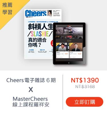 Cheers雜誌12期+MasterCheers一位大師