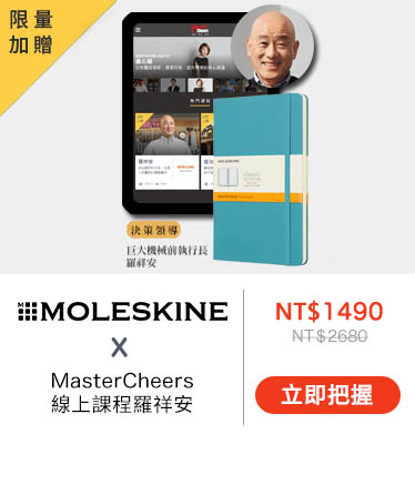 MOLESKINE筆記本加贈,羅祥安線上大師影音課=1490元