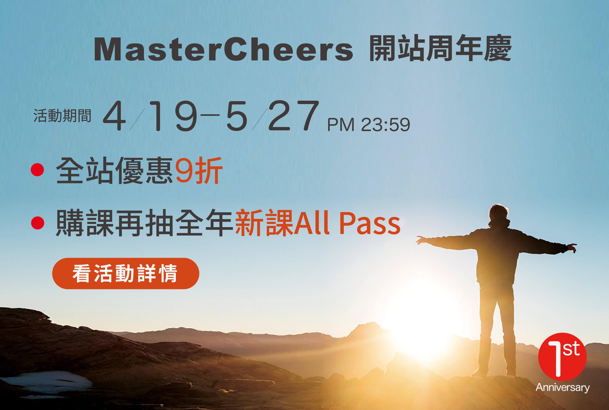 MasterCheers一周年慶