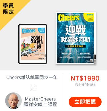 MasterCheers羅祥安
