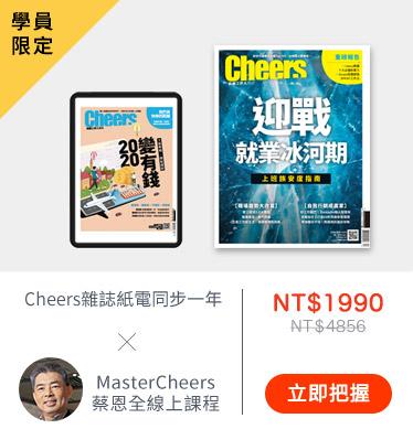 MasterCheers蔡恩全