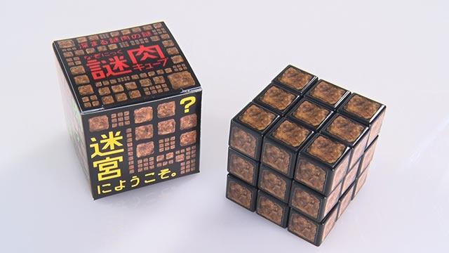 謎肉キューブ 3960円+税