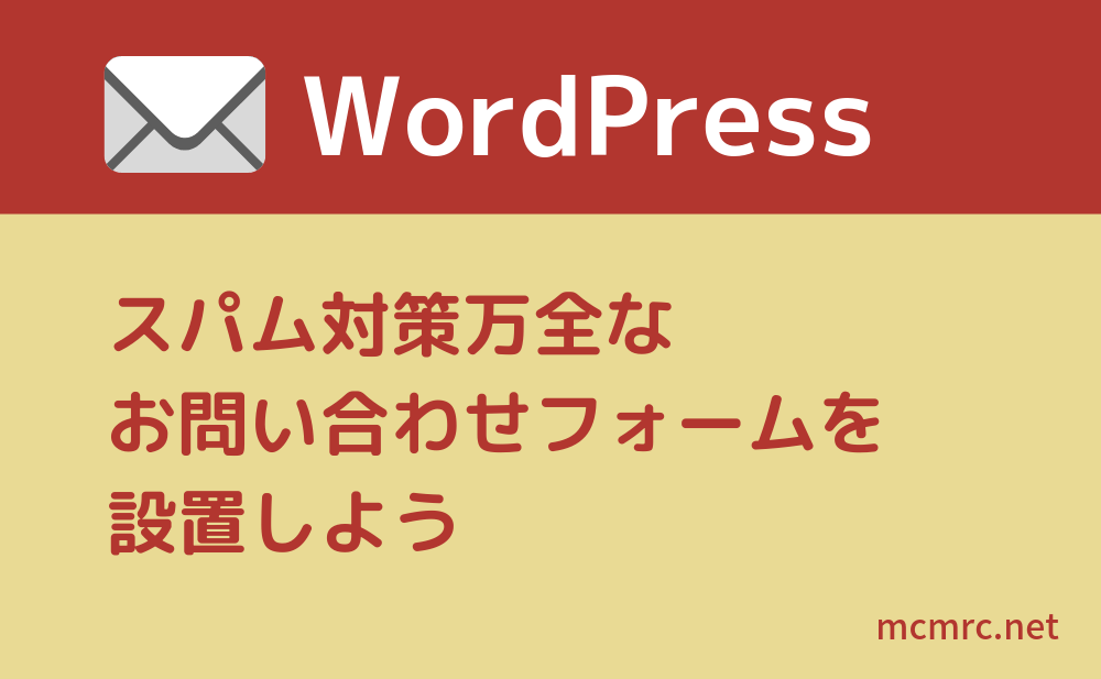 アイキャッチ画像(wordpress-contact-form-implementation)