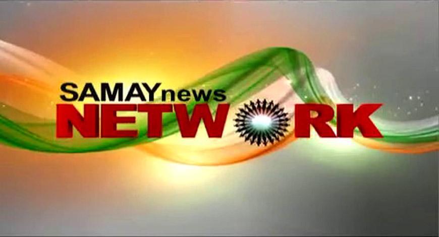 samay-news