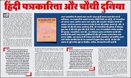 Hindi-Patrakarita-chauthi-d
