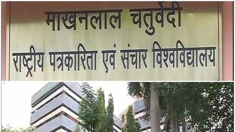 Makhanlal University