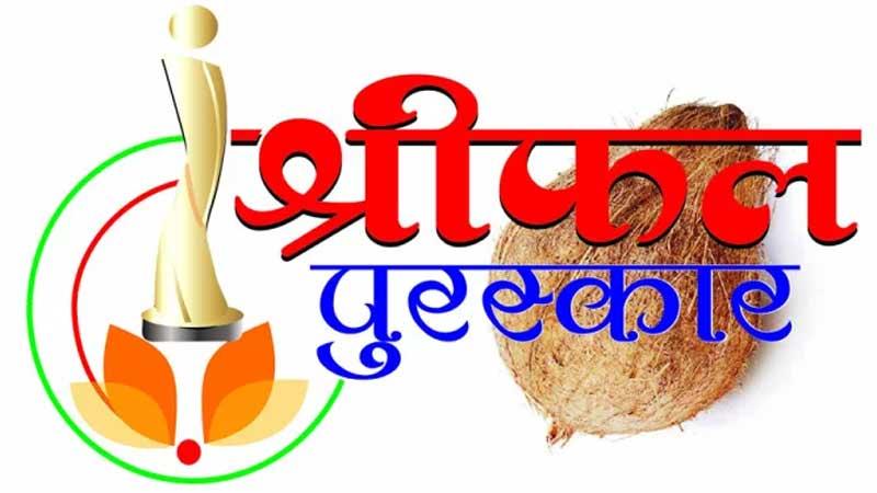 Srifal Award