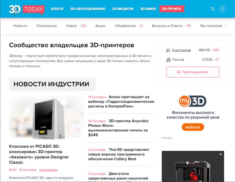 Сайт 3DToday